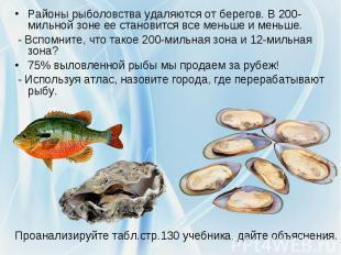 Районы рыболовства удаляются от берегов. В 200-мильной зоне ее становится все ме