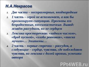 Н.А.Некрасов Две части – несоразмерные, неоднородные 1 часть – герой не вспомина
