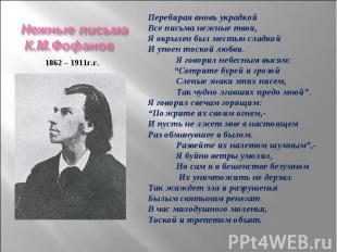 Нежные письма К.М.Фофанов 1862 – 1911г.г. Перебирая вновь украдкой Все письма не