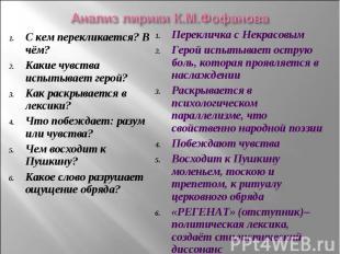 Анализ лирики К.М.Фофанова С кем перекликается? В чём? Какие чувства испытывает
