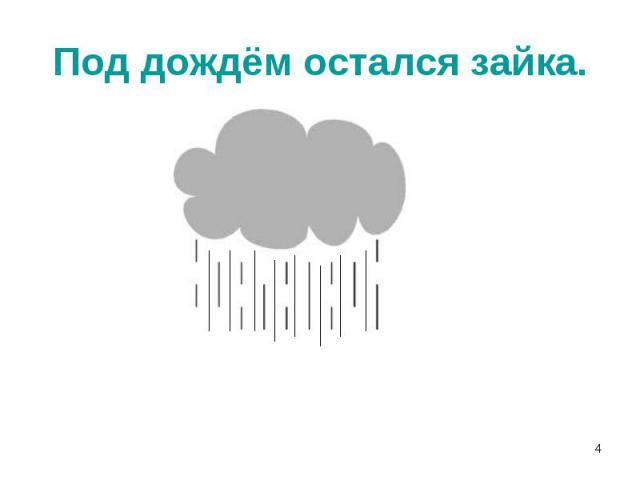 Под дождём остался зайка.