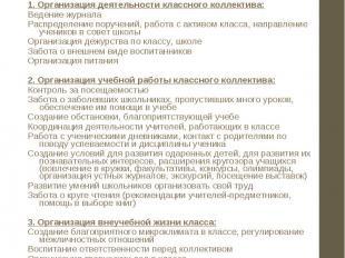 Функциональные обязанности классного руководителя 1. Организация деятельности кл