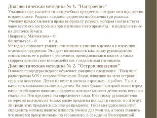"""Уровень воспитанности учащихсяДиагностическая методика № 1. """"Настроение"""" Учащимс"""