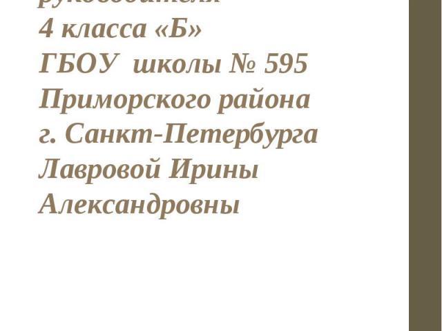 Папка классного руководителя 4 класса «Б» ГБОУ школы № 595 Приморского района г. Санкт-Петербурга Лавровой Ирины Александровны