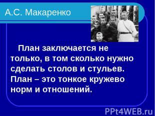 А.С. Макаренко План заключается не только, в том сколько нужно сделать столов и