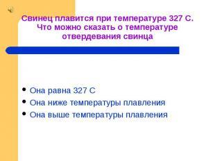 Свинец плавится при температуре 327 С. Что можно сказать о температуре отвердева