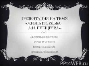 Презентация на тему: «жизнь и судьба А.Н. плещеева» Презентацию подготовил учени
