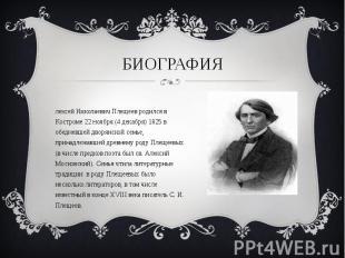 Биография Алексей Николаевич Плещеев родился в Костроме 22 ноября (4 декабря) 18