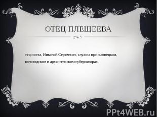 Отец плещеева Отец поэта, Николай Сергеевич, служил при олонецком, вологодском и