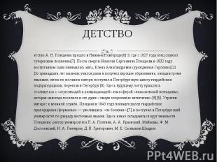 Детство Детство А. Н. Плещеева прошло в Нижнем Новгороде[6]:9, где с 1827 года о