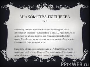 Знакомства плещеева Постепенно у Плещеева появились знакомства в литературных кр