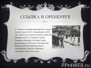 ссылка в оренбурге А.Н. Плещеев в Оренбургский край был сослан за участие в круж