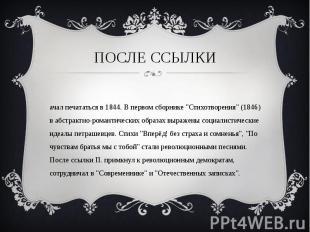 """После ссылки Начал печататься в 1844. В первом сборнике """"Стихотворения"""" (1846) в"""