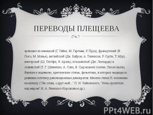 Переводы плещеева Переводил из немецкой (Г. Гейне, М. Гартман, Р. Пруц), француз