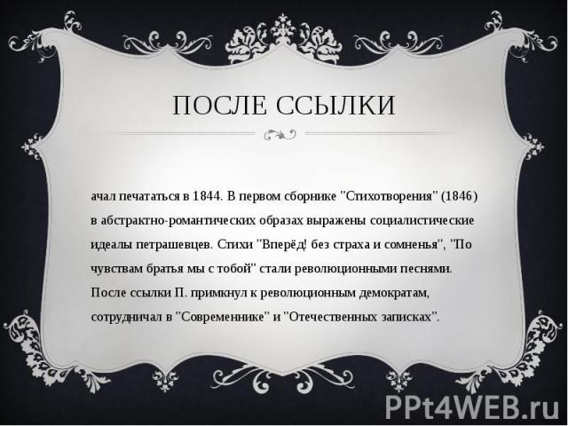 После ссылки Начал печататься в 1844. В первом сборнике