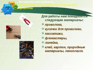 Материалы и инструменты. Требования, предъявляемые к изделиям из проволокиДля ра