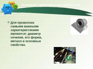 Для проволоки самыми важными характеристиками являются: диаметр сечения, его фор