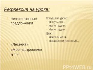 Рефлексия на уроке: Незаконченные предложения «Лесенка» «Мое настроение» Л Т ? С