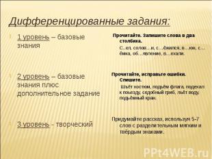 Дифференцированные задания: 1 уровень – базовые знания 2 уровень – базовые знани