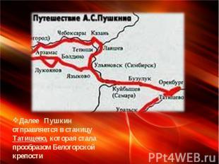 Далее Пушкин отправляется в станицу Татищево, которая стала прообразом Белогорск