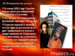 Из Интернета мы узнали: В конце 1832 года Пушкин решил заняться собиранием матер