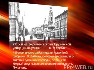 Посетил Баратынского на Грузинской улице (ныне улица К. Маркса) Встретился с раб