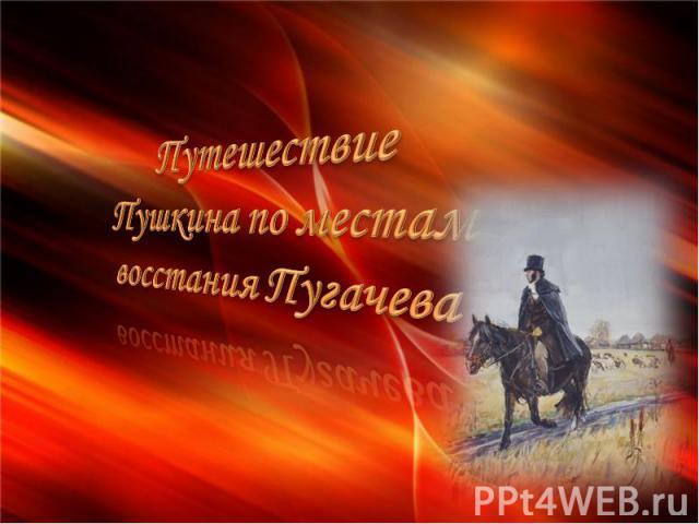 Путешествие Пушкина по местам восстания Пугачева