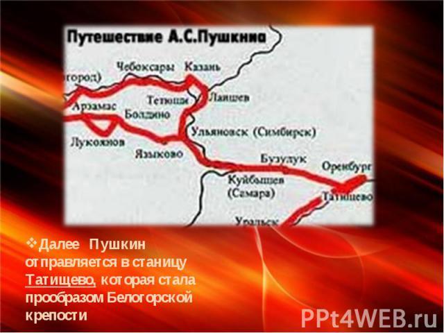 Далее Пушкин отправляется в станицу Татищево, которая стала прообразом Белогорской крепости
