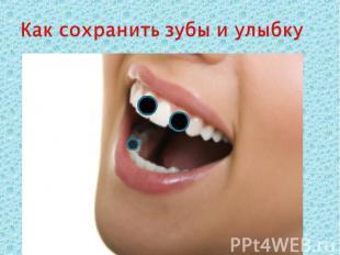 Как сохранить зубы и улыбку