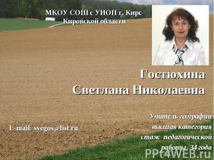 МКОУ СОШ с УИОП г. Кирс Кировской области Гостюхина Светлана Николаевна Учитель