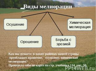 Виды мелиорации Как вы думаете, в каких районах нашей страны преобладает орошени