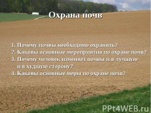 Охрана почв1. Почему почвы необходимо охранять? 2. Каковы основные мероприятия п