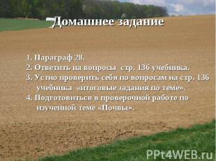 Домашнее задание Параграф 28. Ответить на вопросы стр. 136 учебника. Устно прове