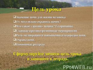 Цель урока Значение почв для жизни человека От чего нужно охранять почву? Что та