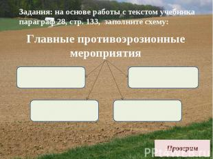 Задания: на основе работы с текстом учебника параграф 28, стр. 133, заполните сх