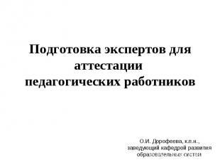 Подготовка экспертов для аттестации педагогических работников О.И. Дорофеева, к.