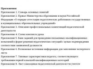 Приложения: Приложение 1. Словарь основных понятий Приложение 2. Приказ Министер
