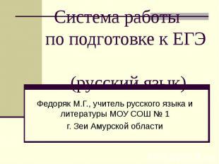 Система работы по подготовке к ЕГЭ (русский язык) Федоряк М.Г., учитель русского