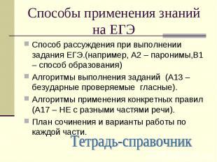 Способы применения знаний на ЕГЭ Способ рассуждения при выполнении задания ЕГЭ.(