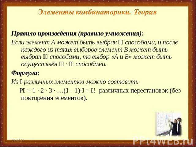 Элементы комбинаторики. Теория Правило произведения (правило умножения): Если элемент А может быть выбран