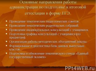 Основные направления работы администрации по подготовке к итоговой аттестации в