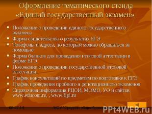 Оформление тематического стенда «Единый государственный экзамен» Положение о про
