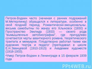 Петров-Водкин часто (начиная с ранних подражаний М.Метерлинку) обращался к литер