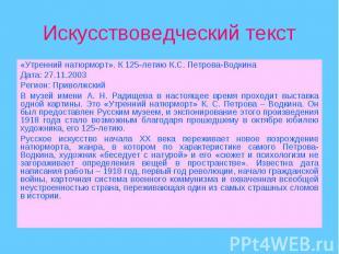 Искусствоведческий текст «Утренний натюрморт». К 125-летию К.С. Петрова-Водкина