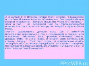 А на картине К. С. Петрова-Водкина букет, который, по выражению поэта Льва Мочал