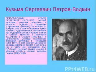 Кузьма Сергеевич Петров-Водкин ПЕТРОВ-ВОДКИН, КУЗЬМА СЕРГЕЕВИЧ (1878-1939), русс