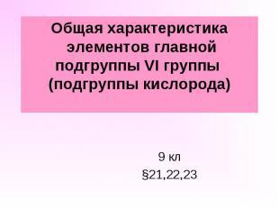 Общая характеристика элементов главной подгруппы VI группы (подгруппы кислорода)