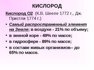 КИСЛОРОД Кислород O2 (К.В. Шееле 1772 г., Дж. Пристли 1774 г.) Самый распростран