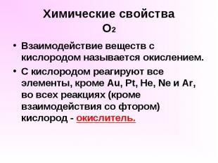 Химические свойства О2 Взаимодействие веществ с кислородом называется окислением