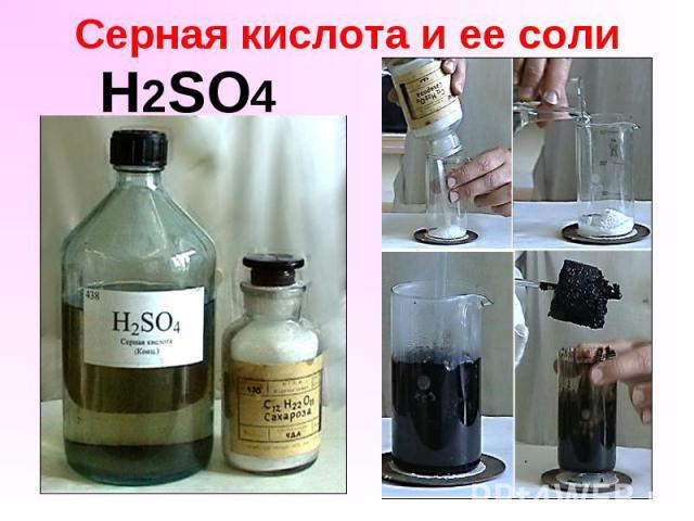 Серная кислота и ее соли H2SO4